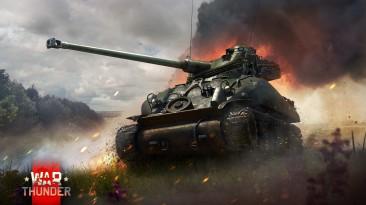В War Thunder появятся французские танки