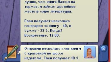 The Sims 3: Ускорение писательства. Скорость Дарьи Донцовой.