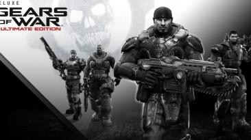 Подробности патча Gears Of War Ultimate Edition