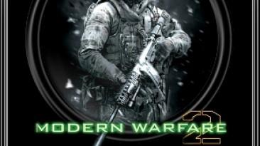 Call of Duty - Modern Warfare 2: Трейнер/Trainer (+19) [1.2.208] {GradenT/PlayGround.ru}