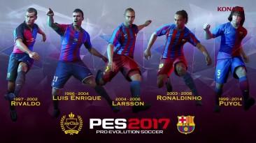 PES 2017 Трейлер FC Barcelona Legends