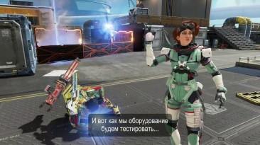 Трейлер Хорайзон - героини Apex Legends, которая повелевает гравитацией