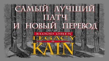 "Blood Omen Legacy of Kain ""Фанпатч и перевод субтитрами"""
