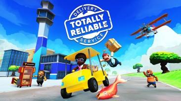 Epic Games дарит юмористический симулятор доставки Totally Reliable Delivery Service, успейте забрать ещё три игры