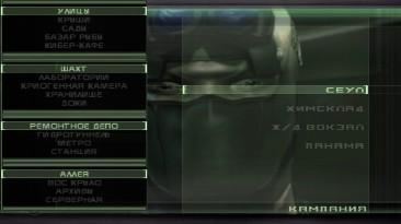 Splinter Cell: Chaos Theory: Сохранение/SaveGame (Игра пройдена на 100%) [PS2]