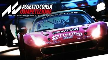 Релизный трейлер Assetto Corsa Competizione для консолей