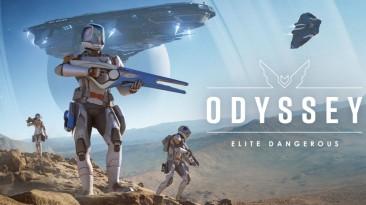 Elite Dangerous: Odyssey отложен до весны 2021 года