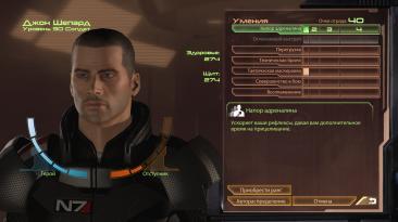 """Mass Effect 2 """"Замена некоторых способностей солдата"""""""
