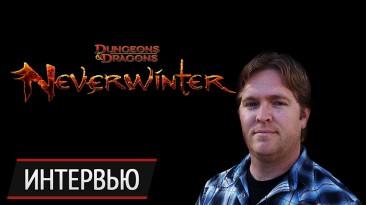 """""""Для игроков наXbox One фритуплейная MMO может стать настоящим открытием"""",- интервью сисполнительным продюсером Neverwinter"""
