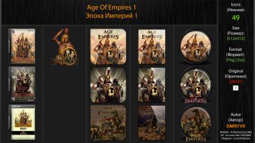 "Age of Empires ""Иконки (ArtGamer)"""