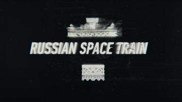 В YouTube появился ролик продолжающий шуточную тему Кибер-России. На этот раз это космопоезд