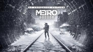 Metro Exodus Enhanced Edition уже взломана