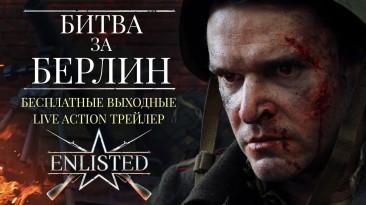 """В Enlisted стала доступна """" Битва за Берлин"""""""