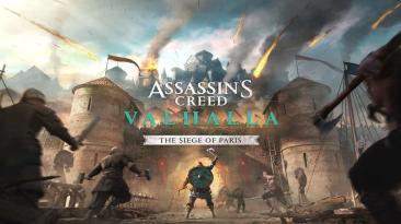 """Действие грядущего DLC """"Осада Парижа"""" для Assassin's Creed Valhalla, будет происходить спустя 8 лет"""