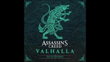 """Assassin's Creed: Valhalla """"Первый трек от композитора серии Йеспера Кюда"""""""