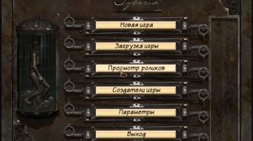 "Syberia ""Фикс Разрешение Экрана"""