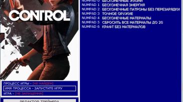 Control: Трейнер/Trainer (+10) [0.0.275.1255] [Update 20.09.2019] [64 Bit] {Baracuda}