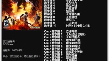 Dragon's Dogma: Dark Arisen: Трейнер/Trainer (+24) [1.0 - Update 1] {FLiNG}