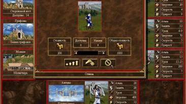 "Heroes of Might and Magic 3: The Restoration of Erathia ""Увеличение здоровья и стоимости найма людей в Замке в два раза"""
