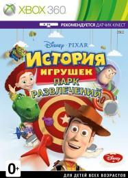 Обложка игры Toy Story Mania