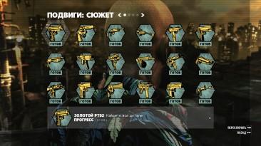 Max Payne 3: Сохранение (100% пройдено, найдены все улики и золотые оружия, выполнены все подвиги)
