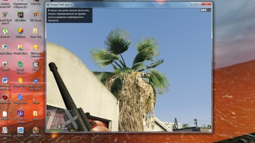 """Grand Theft Auto 5 """"More FPS"""""""