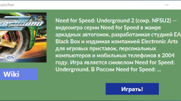 "Need for Speed: Underground 2 ""UGameLauncher"""
