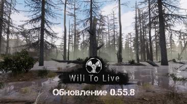 Новые навыки в патче 0.55.8 Will To Live Online