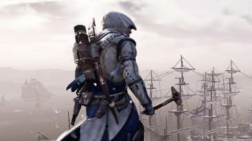 Assassin's Creed 3 Remastered - вышел патч, улучшающий освещение