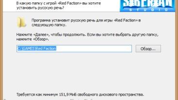 Русификатор(звук+видеоролики(сюжетные сцены)) Red Faction от Русский проект/Siberian Studio(адаптация) (25.05.2012)
