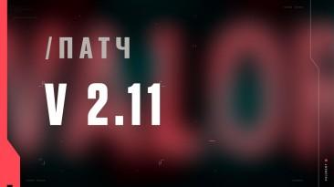 """В патче 2.11 для Valotant повысили FPS на слабых ПК и вернули режим """"Эскалации"""""""