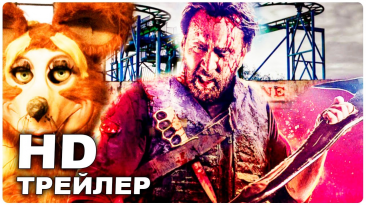 Николас Кейдж против Аниматроников в свежем трейлере фильма Страна чудес Вилли