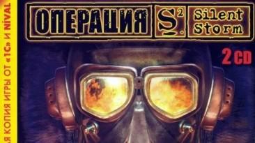 """Петиция к Нивал на создание продолжении серии игры Операция """"Silent Storm""""."""