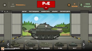 ТанкоМульт Armored Warfare : 23 PvP