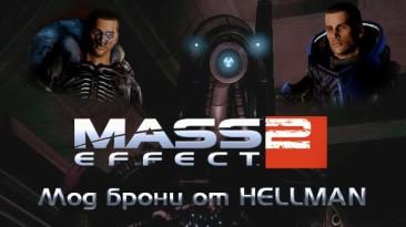 """Mass Effect 2 """"Armor mod"""""""