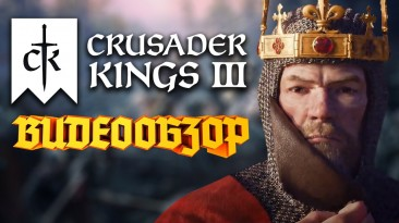 Crusader Kings III - Лучшая ролевая игра | Обзор