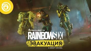 Постановочный трейлер и первые подробности Rainbow Six Extraction - релиз уже осенью