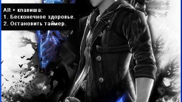 DEVIL MAY CRY 4 DX9: Trainer (+2) (RUS)