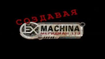 Разработка Ex Machina: Меридиан 113