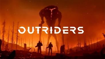 """Разработчики: """"У Outriders не будет проблем с PS4 и Xbox One, как у Cyberpunk 2077"""""""