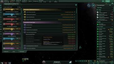 """Stellaris """"Улучшение галактического сообщества (Galactic community expanded) 2.8+ """""""