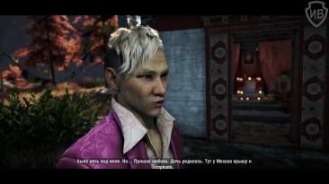 Far Cry 4 Альтернативная Концовка На Русском