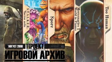"""""""Проект """"Игровой Архив"""" #45 - август 2008"""