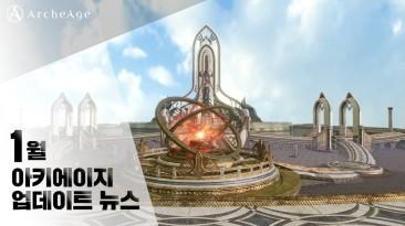 """Обновление """"Вторжение Нахаша"""" в корейской ArcheAge"""