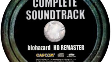 """Resident Evil """"HD remaster полный саундтрек"""""""
