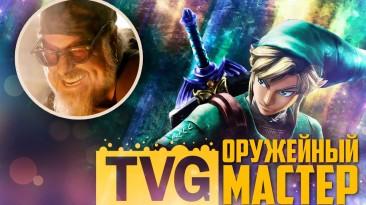 Мастер меч Линка [Legend of Zelda] - Man at Arms на русском