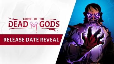 Curse of the Dead Gods выходит на консолях и ПК 23 февраля