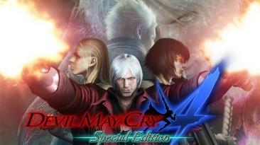 От продаж Devil May Cry 4: Special Edition зависит дальнейшая судьба серии