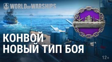 """Завтра в World of Warships стартует новый режим """"Конвой"""", где необходимо защищать или атаковать группу кораблей"""