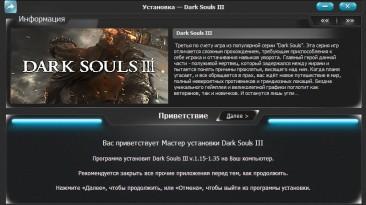 Dark Souls 3: Сохранение/SaveGame (Персонаж для прохождения DLC) [1.15 - 1.35 (CODEX)]